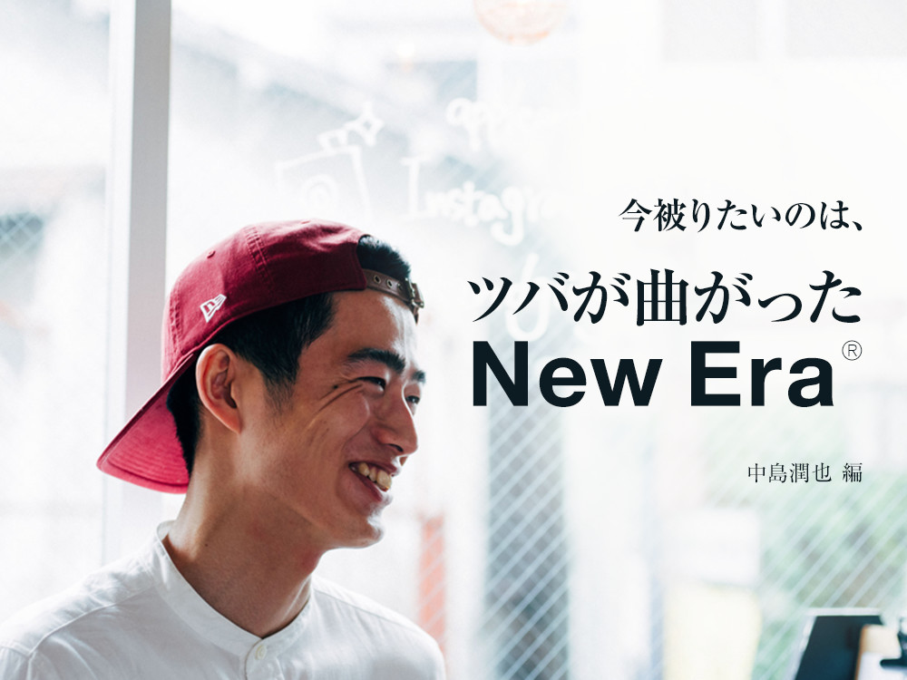 newera-series-04-1000x750