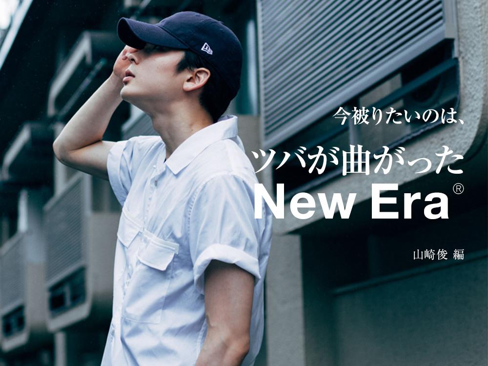 newera-series-05-1000x750