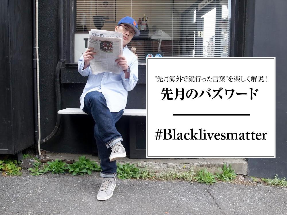 先月のバズワード 「#Blacklivesmatter」