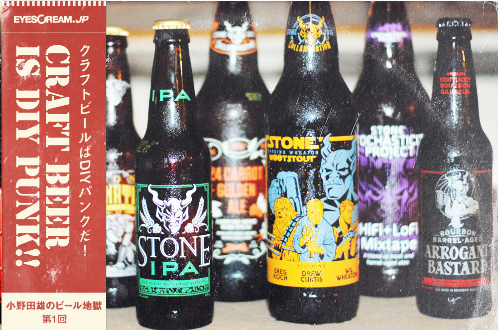 craft-beer-is-punk-01