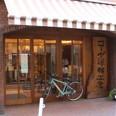 池ノ上の駅から続く道沿いに佇む レンガ造りの建物が目印。 巨大な木製の看板にも注目!