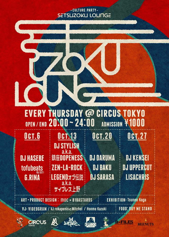 毎週木曜日はCIRCUS TOKYOへ。感度高めの『SETSUZOKU LOUNGE』。