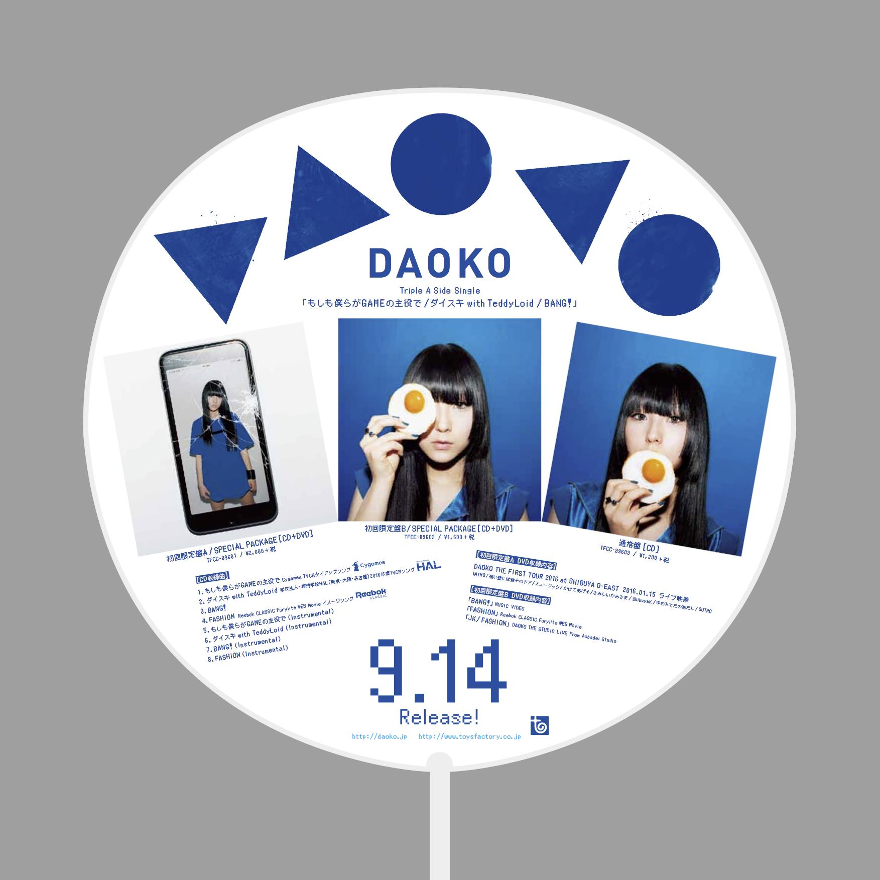 DAOKO_うちわ160818 2