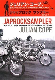 英国のミュージシャン、ジュリアン・コープが日本の60、70年代のロックを研究、紹介した奇書。事実誤認も多数指摘されているが、海外から日本のシーンがどう見られているかの好サンプルでもある。