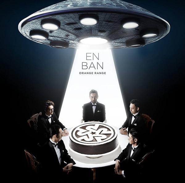 ORANGE RANGEのアルバム『縁盤』