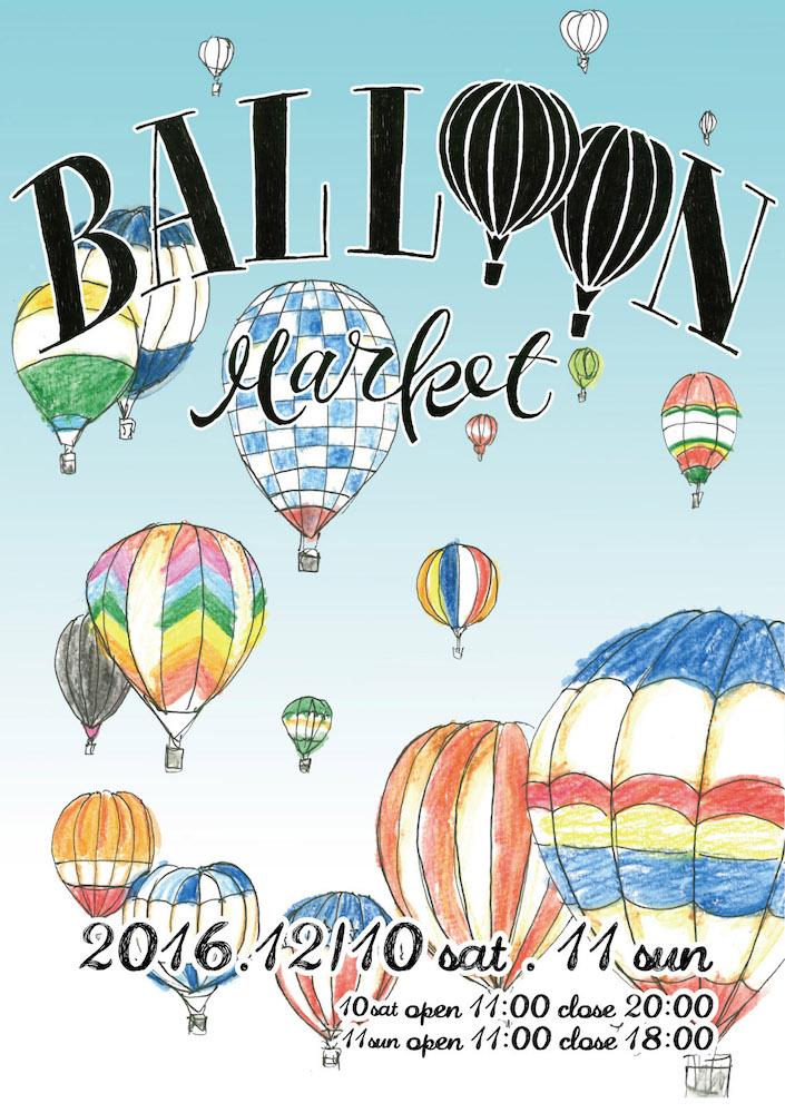 ballon_omote_ポスターA2