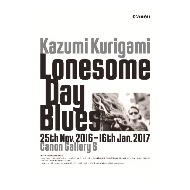 kazumi1