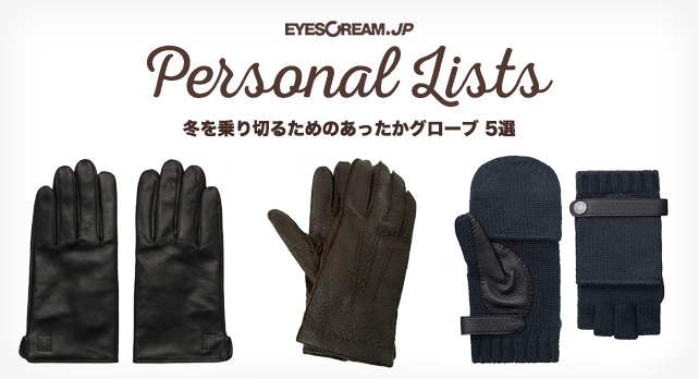 personallists_glove