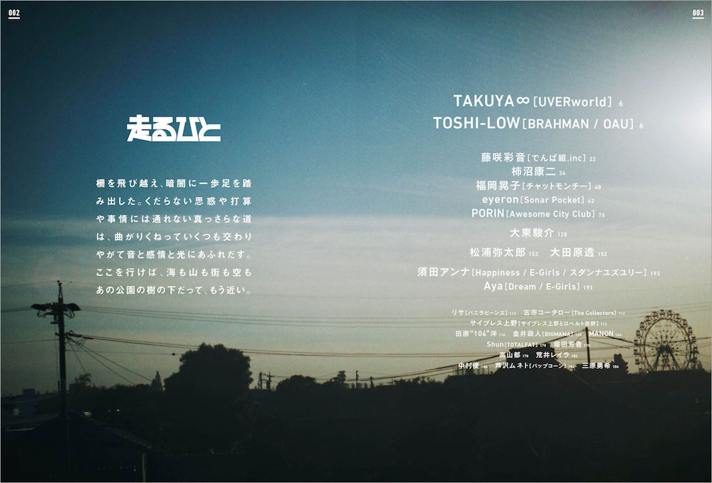 Hashiruhito4_002