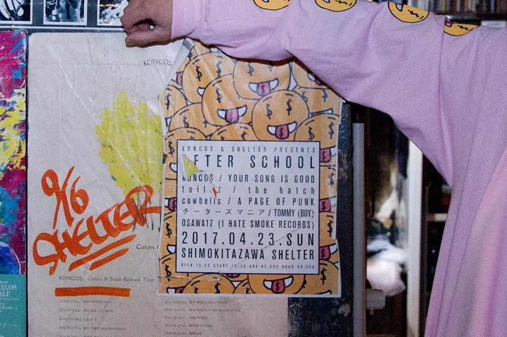 KONCOS主催のライブイベント『AFTER SCHOOL』が4月23日(日)、SHELTERにて開催。詳細はこちらから。