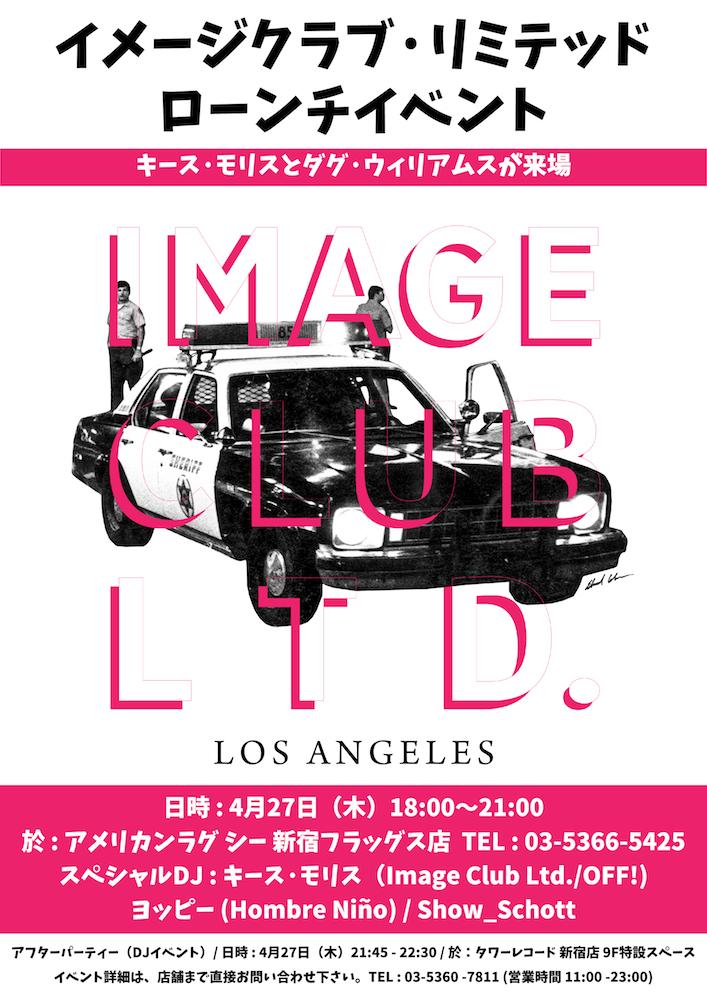 ICL Japan Poster 追記OL
