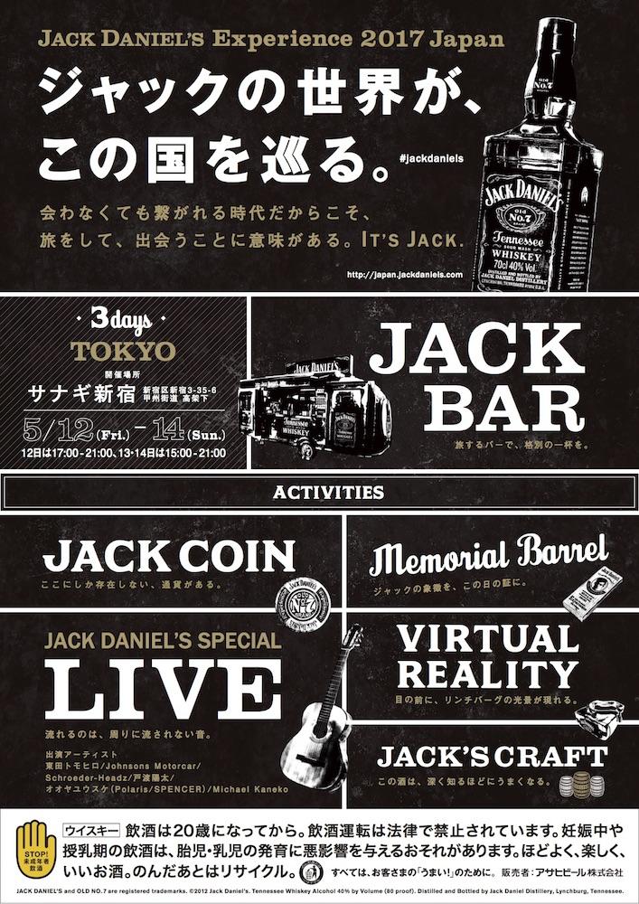 01_Jack_A4_TOKYO_0421