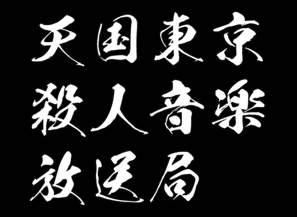 [WACKO MARIA × Lee Perry]のコラボアイテム第2弾。