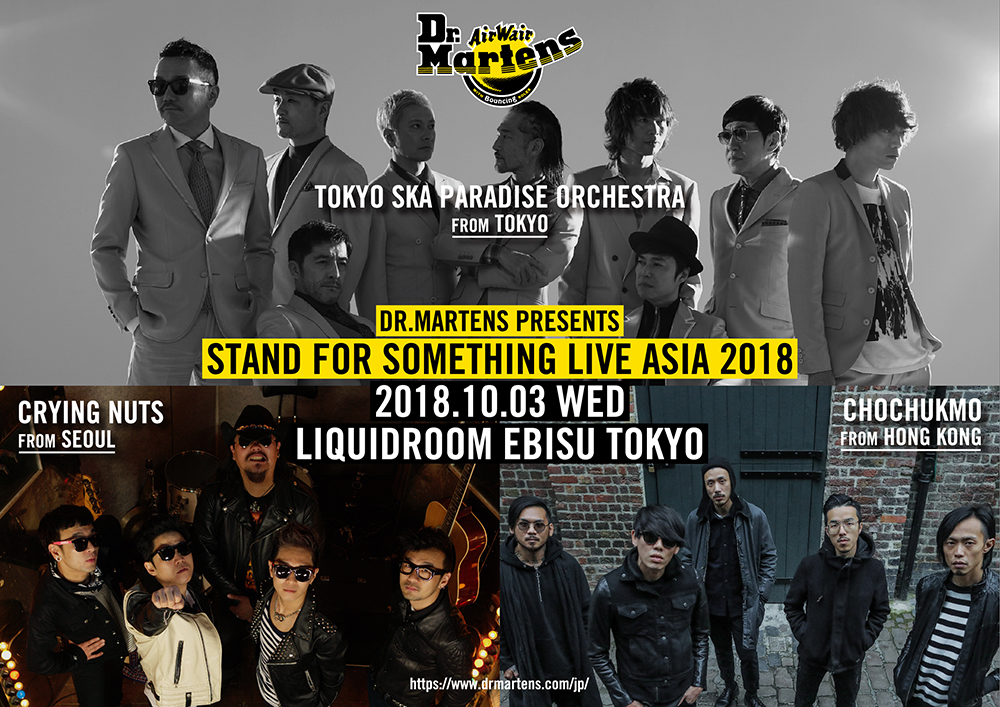 dr martens主催 stand for something live asia 2018 が開催